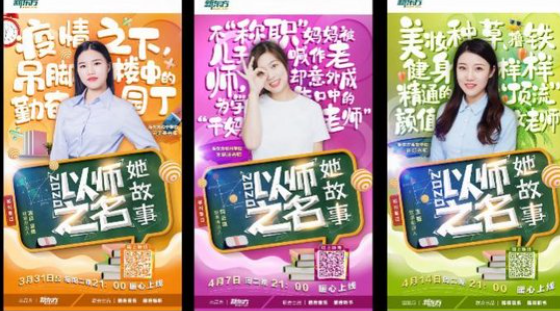 新东方首档声音纪录片《以师之名-她故事》收官