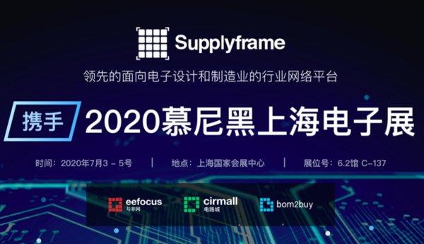 Supplyframe中国将参加2020年慕尼黑上海电子展
