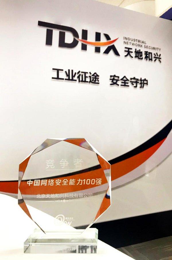 天地和兴领航工业网络安全,成功上榜《中国网络安全能力100强》
