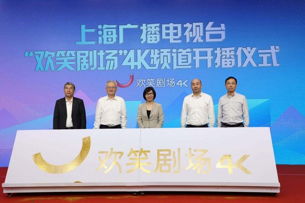 上海首个4K超高清频道 -- 欢笑剧场频道今天正式开播
