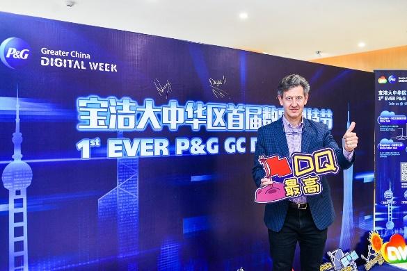 宝洁中国首届数字科技节广州隆重开幕