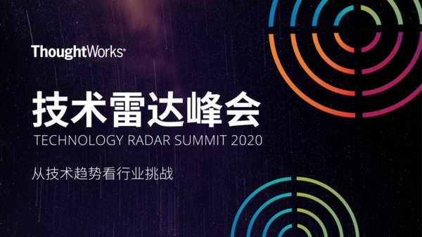2020 ThoughtWorks技术雷达峰会解读技术趋势及行业挑战