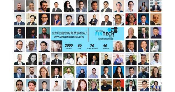 世界翹楚雲集亚洲 出席首届虚拟金融科技博览会