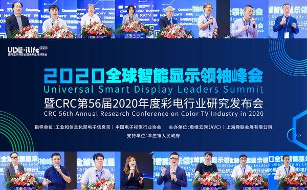 2020全球智能显示领袖峰会暨CRC第56届2020年度彩电行业研究发布会成功召开