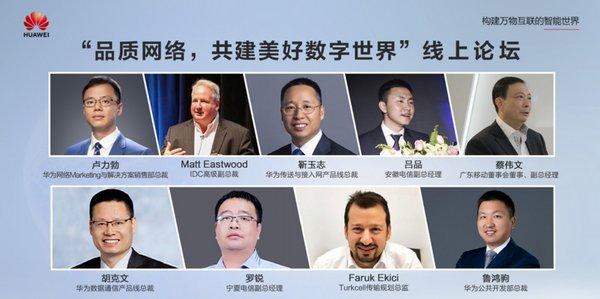 华为:品质网络构筑运营商差异化竞争力