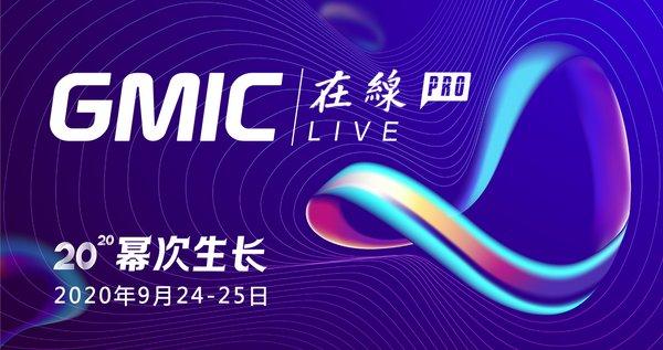 GMIC在线Pro在北京、硅谷、伦敦等六站启动