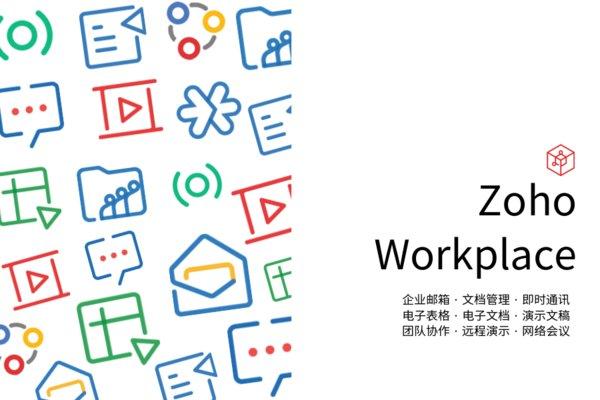 Zoho Workplace在线办公平台用户突破1500万