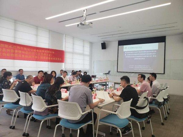 斑马鱼应用于营养保健食品技术研讨会暨两项团体标准发布会落幕