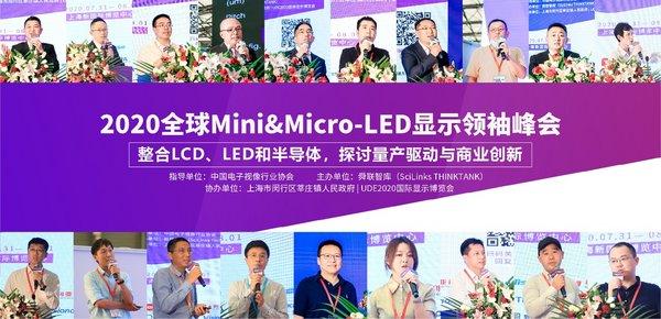 全球首个Mini&Micro-LED Techdays 在沪举行