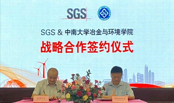 SGS成功举办锂电储能高峰论坛 共探行业发展趋势