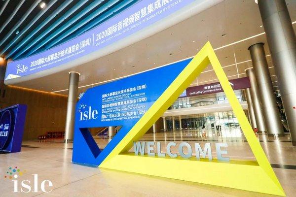 ISLE 2020于8月31日在深圳新馆开幕