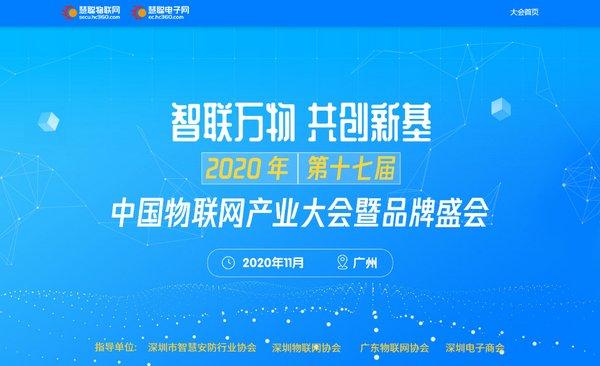 2020年(第十七届)中国物联网产业大会暨品牌盛会报名通道开启