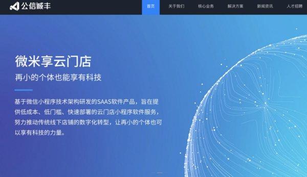 公信诚丰上线微米享 助力传统店铺数字化转型