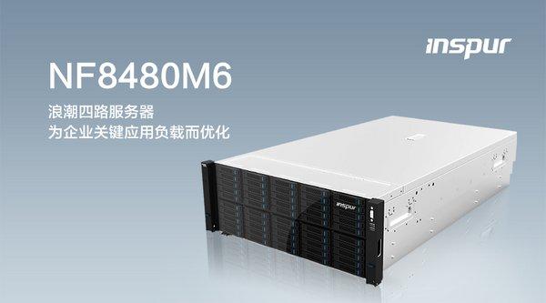 浪潮NF8480M6 为企业关键应用负载而优化