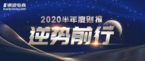 2020钢银电商半年报发布:核心指标逆势增长,净利润达1.26亿元