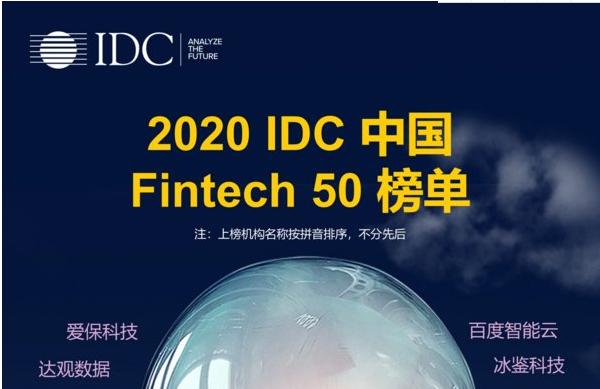 """中科聚信(SCAI)荣登""""2020 IDC中国Fintech 50榜单"""""""