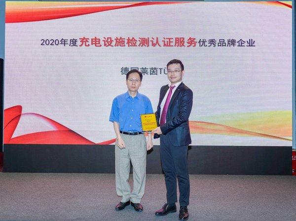 TUV莱茵亮相第十四届上海国际充电设施产业展览会