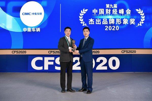 第九届中国财经峰会 中集车辆捧回大奖杯