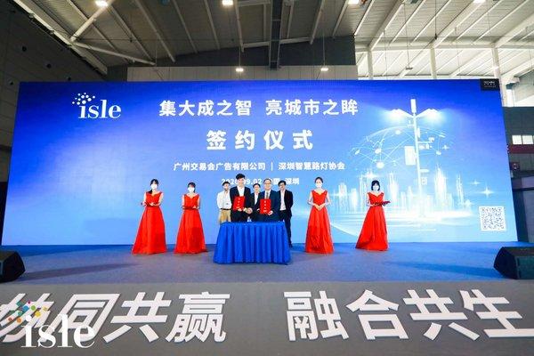 2020年ISLE国际5G智慧灯杆体验区及高峰论坛在深圳盛大启幕