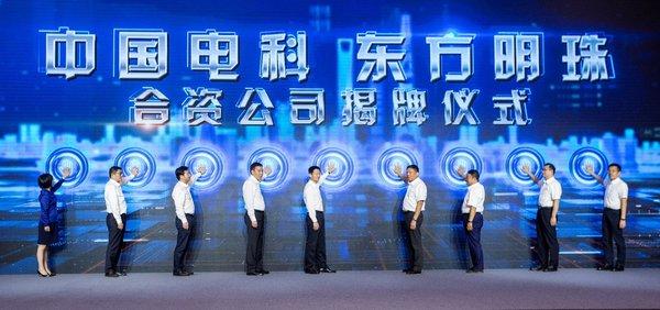 中国电科、东方明珠组建合资公司 助力新基建