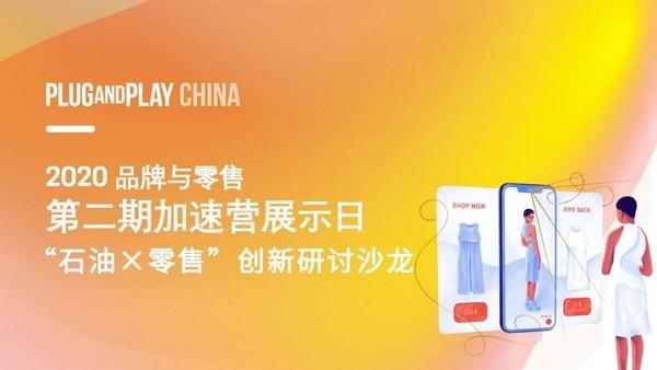 """百炼智能受邀参加Plug and Play中国""""石油×零售""""创新研讨沙龙"""