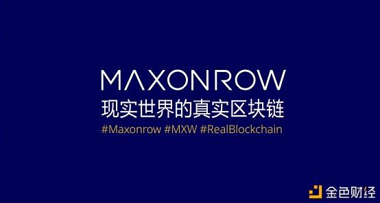 Maxonrow 举办首届黑客松 MAXathon