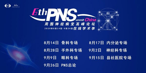 第六届卫材中国周围神经病变高峰论坛(PNS)在线学术季圆满落幕