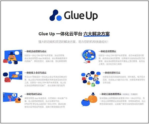 三大明星投资人和机构联手加持Glue Up 未来链接