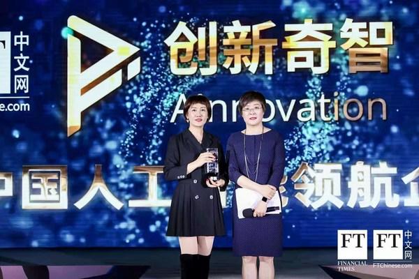 """快仓智能、创新奇智、联想集团等企业荣获""""FT2020年度中国创新企业""""荣誉称号"""