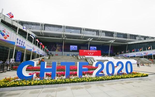 2020中国国际高新技术成果交易会开幕