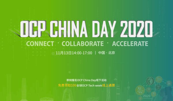 开放计算中国社区技术峰会即将开幕 聚焦AI、5G等五大议题