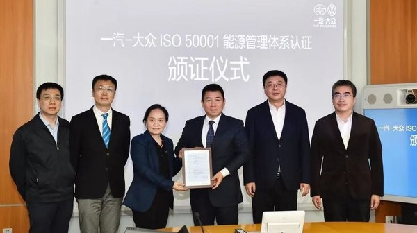 TUV莱茵为一汽大众颁发ISO 50001能源管理体系认证证书