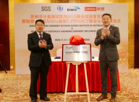 SGS与苏州计量院建立联合实验室