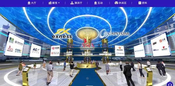 2020亚洲交易博览在线展会圆满落幕