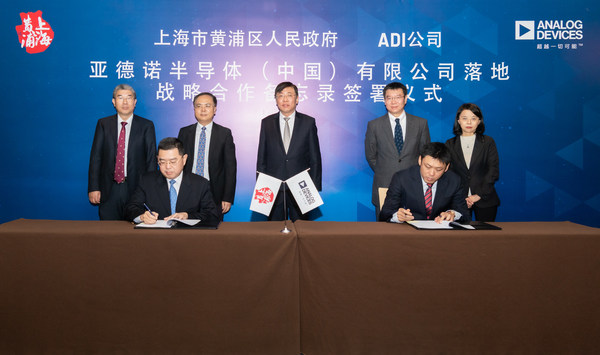 ADI加大中国市场投资 成立亚德诺半导体(中国)有限公司