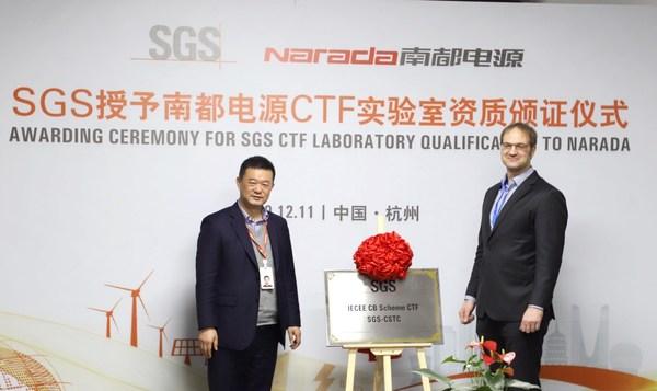 SGS授予南都电源CTF实验室资质