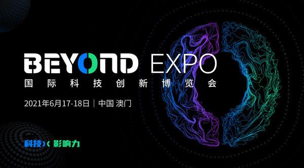 阿里云将参与BEYOND国际科技创新博览会