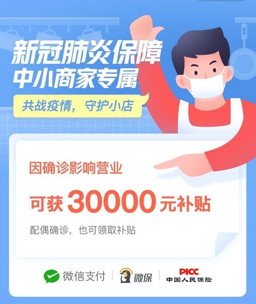 微信支付携手微保发布春节小商户保障计划