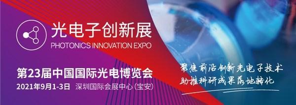 CIOE光电子创新展集中展示中国光电科研力量,现展位已预定80%