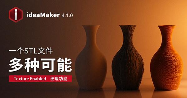 Raise3D公司发布带纹理功能的新版3D打印切片软件ideaMaker 4.1.0