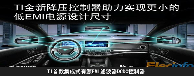 TI首款集成式有源EMI滤波器DCDC控制器