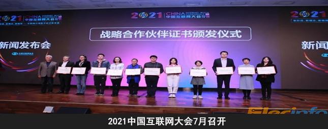 2021中国互联网大会7月召开