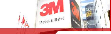 3M宣布将通过创新技术减少对非再生塑料制品的使用