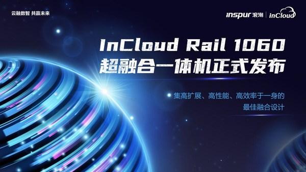 浪潮云海超融合InCloud Rail增速第一 夺冠中国市场