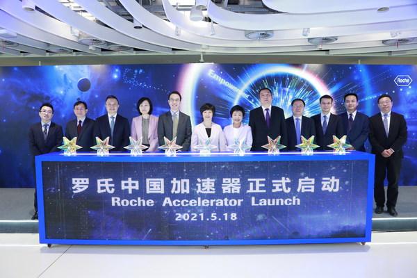 罗氏全球首个加速器在上海启动