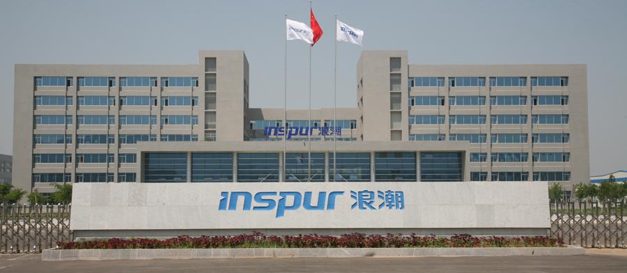 Inspur World 2021厦门站举办开启福建数字经济建设引擎