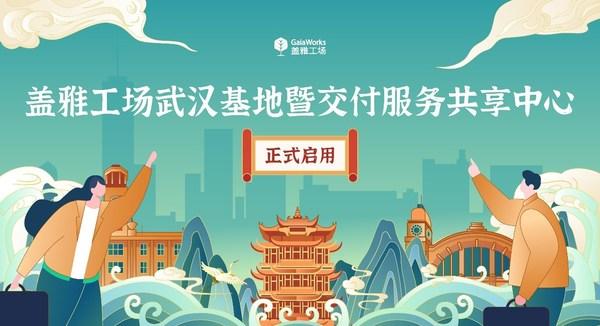 盖雅工场武汉基地暨交付服务共享中心正式启用