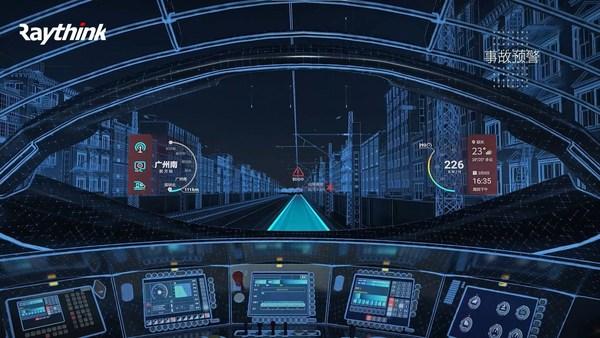 锐思华创5G+高铁辅助驾驶系统入围第三届央企熠星大赛总决赛