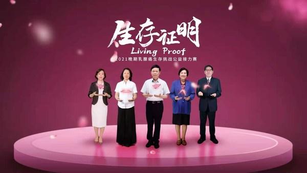 赫赛莱书写中国晚期乳腺癌诊疗全新篇章