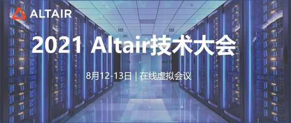 Altair HPC高性能计算融合人工智能及机器学习,驱动技术革新